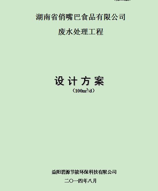 湖南省俏嘴巴食品有限公司废水处理工程