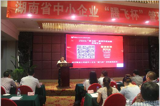 """2015湖南省""""腾飞杯""""管理升级巡回大讲堂(永州站)圆满结束"""