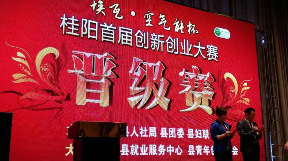 热烈庆祝我公司指导的选手全部成功晋级桂阳首届创新创业大赛决赛