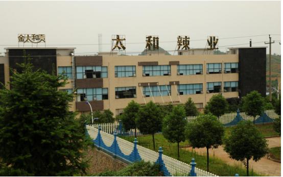 桂阳太和辣业有限公司