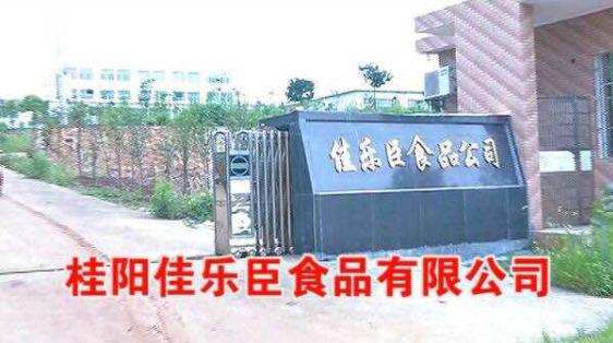 桂阳佳乐臣食品有限公司