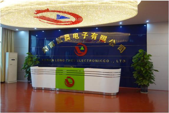 湖南龙晨电子有限公司