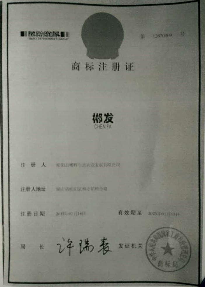 桂阳县郴辉生态农业发展有限公司
