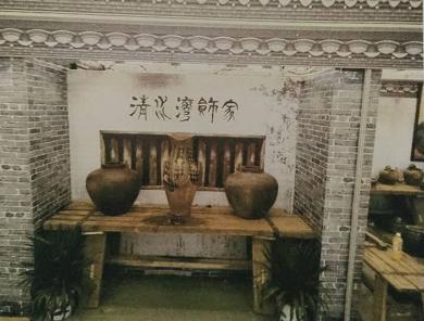 湖南省清水湾饰家文化有限公司