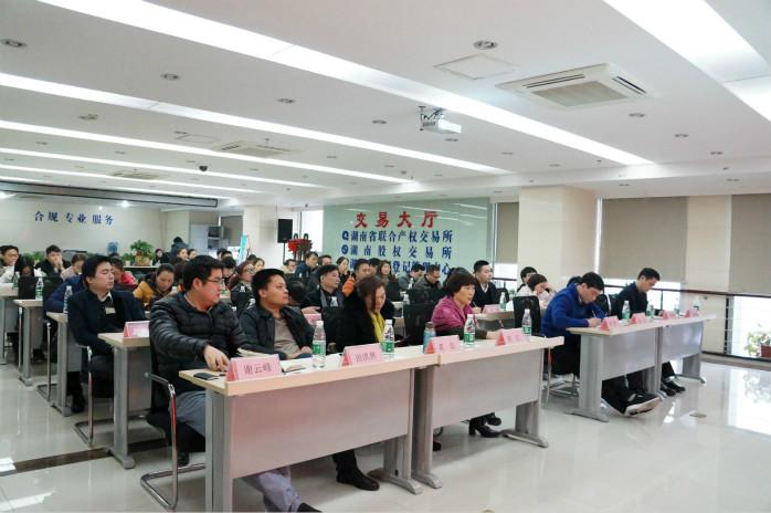 """2016""""湘企汇""""系列活动第一期之企业管理创新沙龙取得圆满成功"""