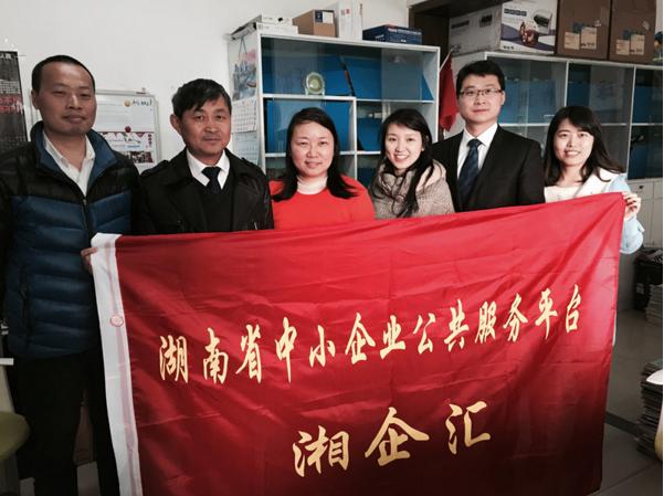 """2016""""湘企汇""""系列活动第二期:企业绩效管理及供应链提升"""