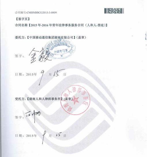 【企业法律顾问】中国移动