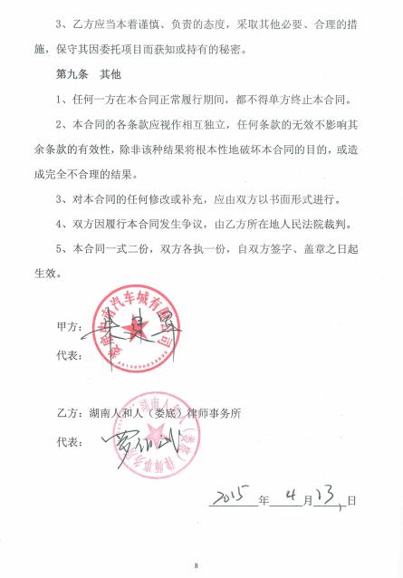 【企业法律顾问】中南汽车城