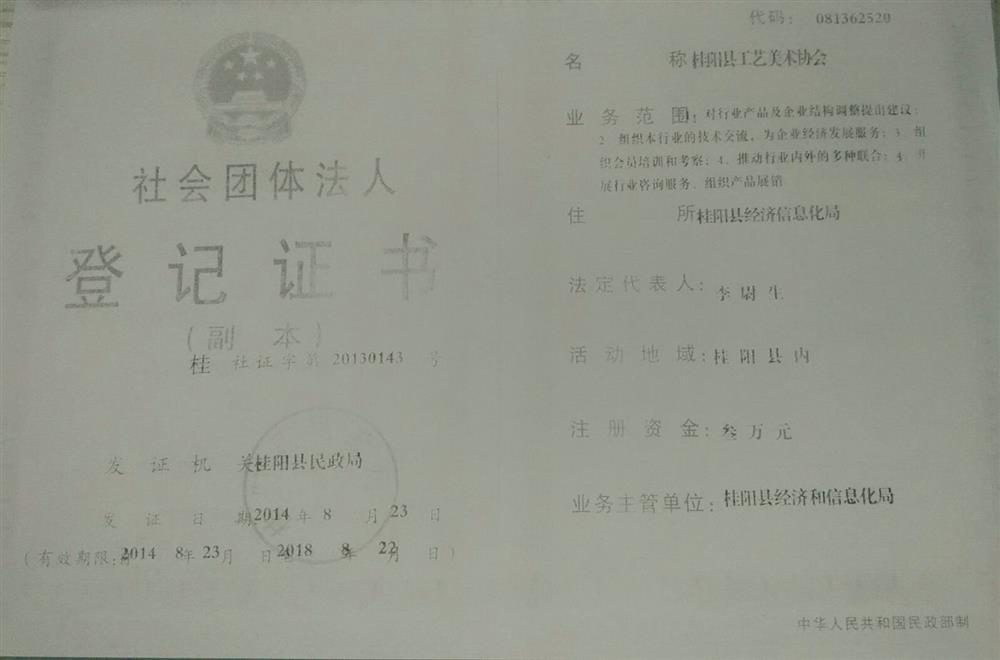 桂阳县工艺美术协会