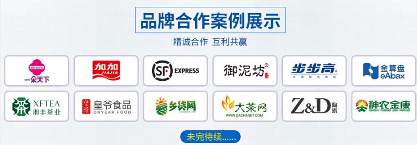 湖南荣湘瑞科技有限公司代运营服务案例