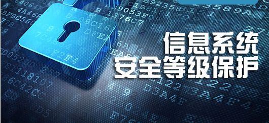 信息系统等级保护测评