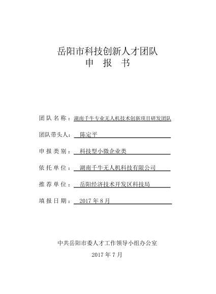 千牛公司企业管理咨询服务项目