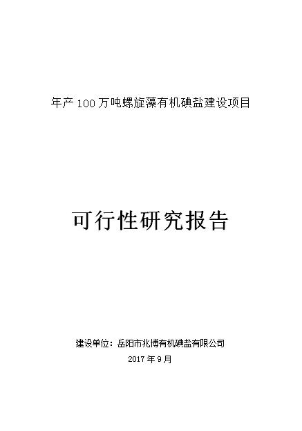 兆博公司投资咨询服务项目