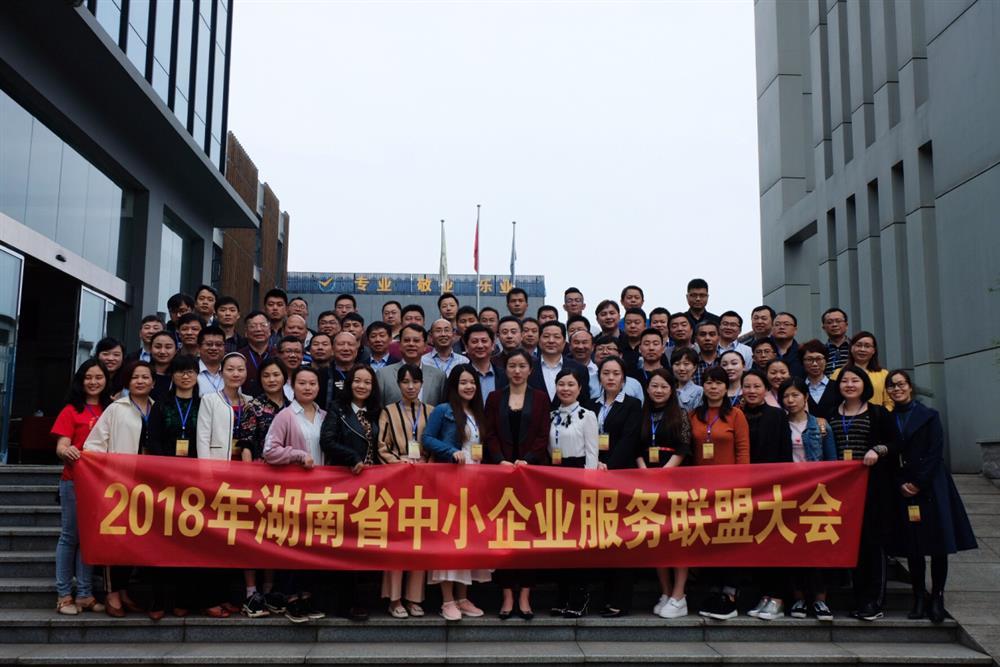 湖南省2018年中小企业服务联盟大会在株洲召开