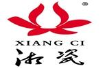 湖南醴陵红玉红瓷陶瓷有限责任公司