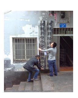 凤凰县中小企业服务中心挂牌成立