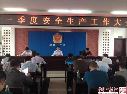 醴陵召开一季度安全生产工作大会