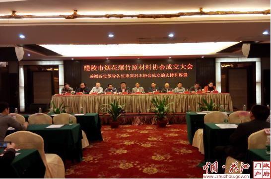 醴陵市召开烟花爆竹原材料协会成立暨安全监管工作会议