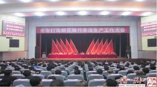 醴陵市召开打击烟花爆竹非法生产工作大会