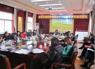 """湘潭县中小企业服务中心帮企业了解""""新三板"""""""