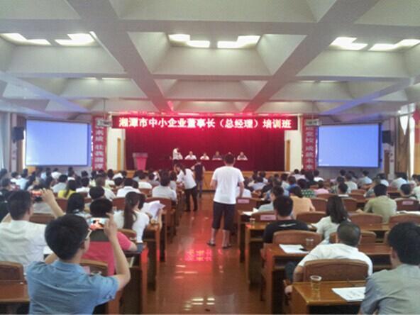 湘潭中小微企业负责人培训班开班