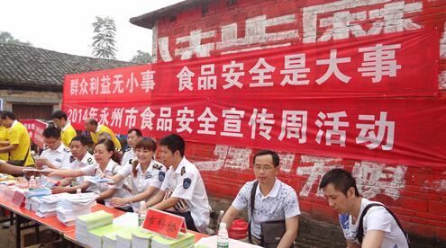 """永州市积极开展食品药品安全""""科普进集市进社区""""活动"""