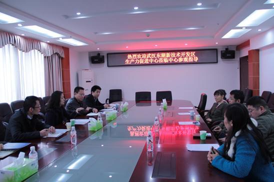 武汉东湖新技术开发区生产力促进中心来我中心考察交流