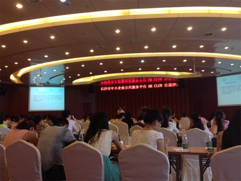 第三期HR CLUB:从法律视角,透视人力资源管理风险