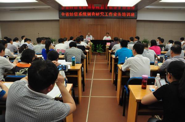 全省经信系统调查研究工作业务培训班在长沙举行