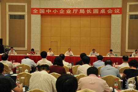 全国中小企业厅局长圆桌会议召开