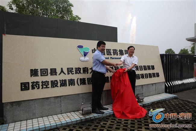 湖南(隆回)大健康科技产业园项目建设指挥部揭牌