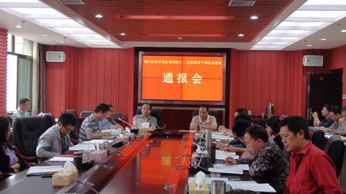 县委督导组通报开发区民主评议情况