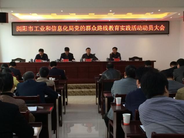 浏阳市工业和信息化局党的群众路线教育实践活动动员大会