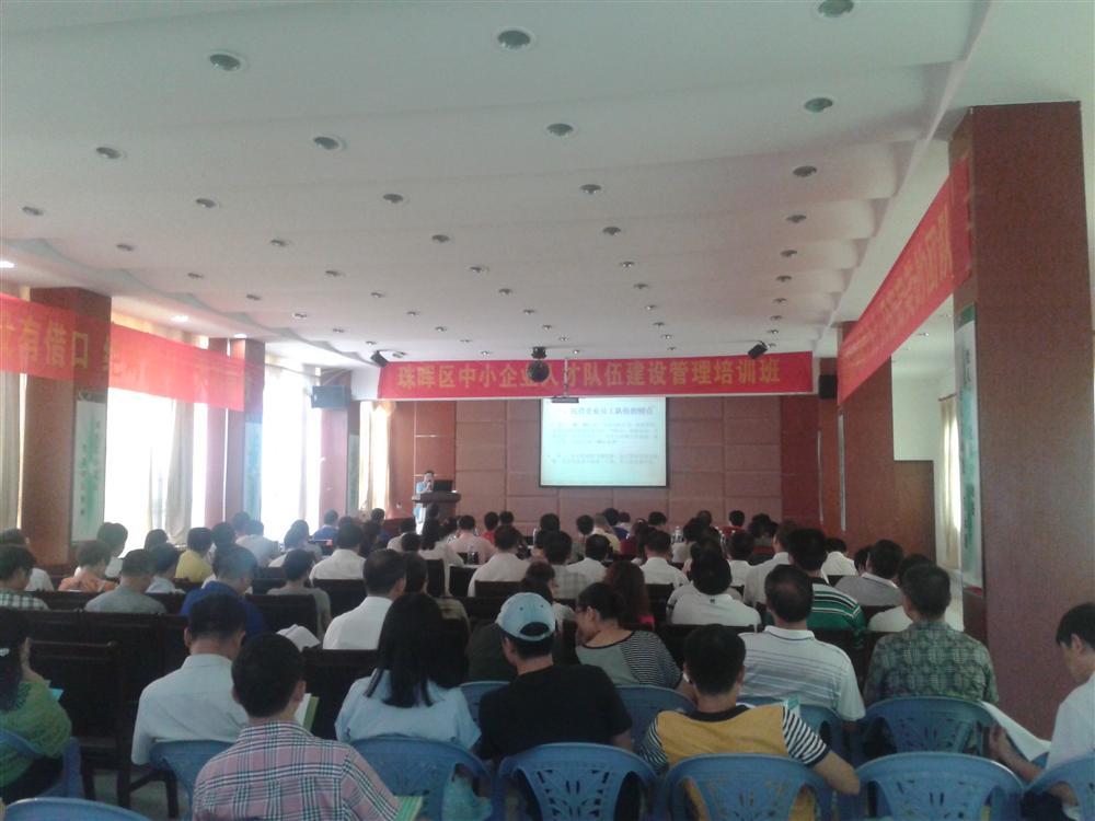 珠晖区举办中小企业现代化管理培训班