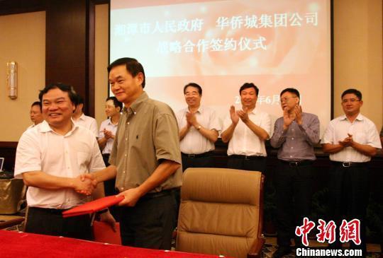 湖南湘潭市政府与华侨城集团签订战略合作协议