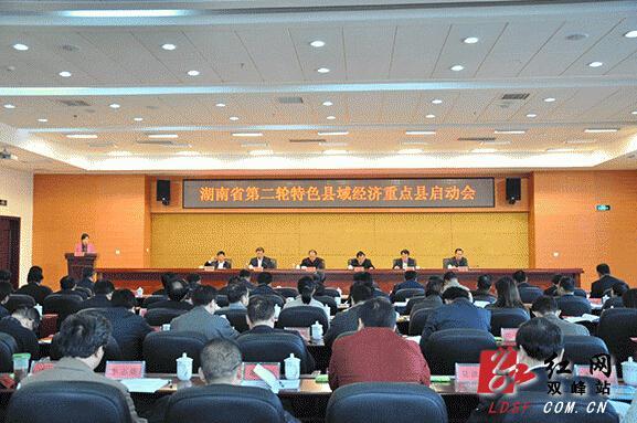 湖南省第二轮特色县域经济重点县工作正式进入实施阶段