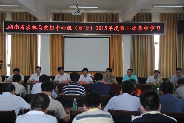 湖南省农机局来我集团开展党组中心组(扩大)2015年度第二次集中学习活动