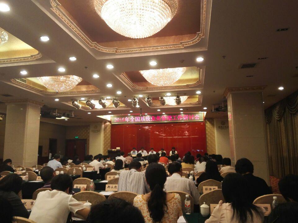 业务管理工作研讨会