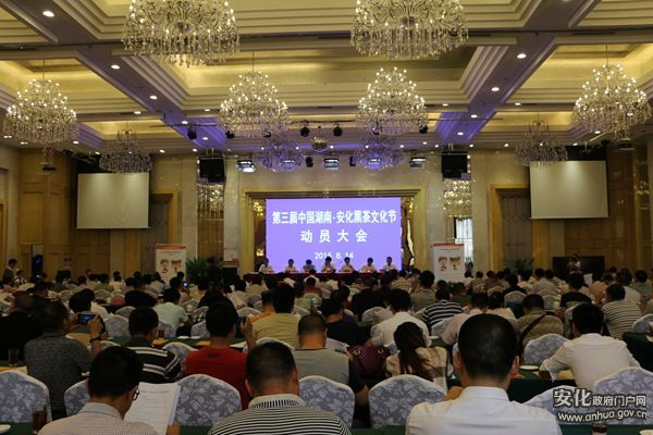 第三届中国湖南·安化黑茶文化节动员大会召开