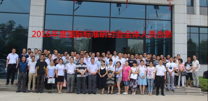 国际焊接标准研讨会