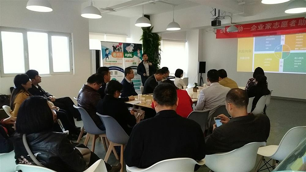 """携手行动—""""智控风险 助力发展""""公益沙龙在开福区中小微企业服务平台成功举办"""