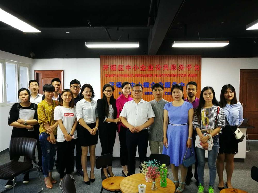 2017高新技术企业认定培训活动