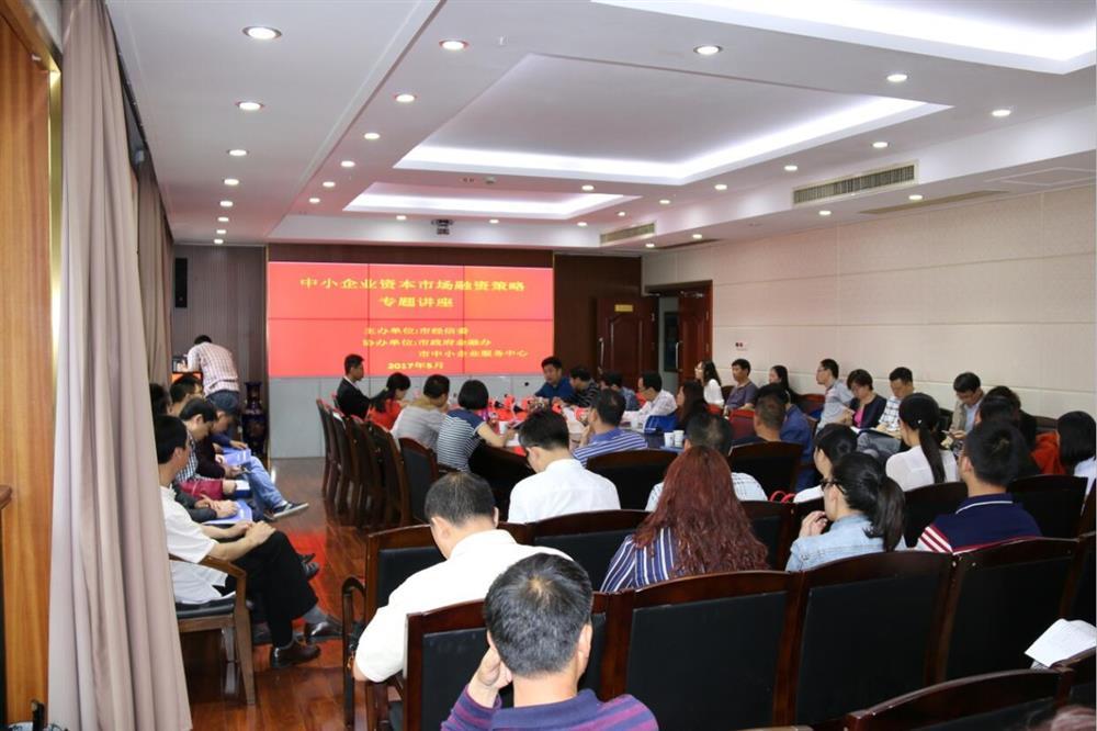 市经信委为郴州中小企业对接香港资本市场辅路架桥