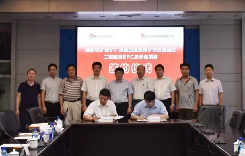 长沙矿冶院与鲁中矿业签订重大项目EPC总承包合同