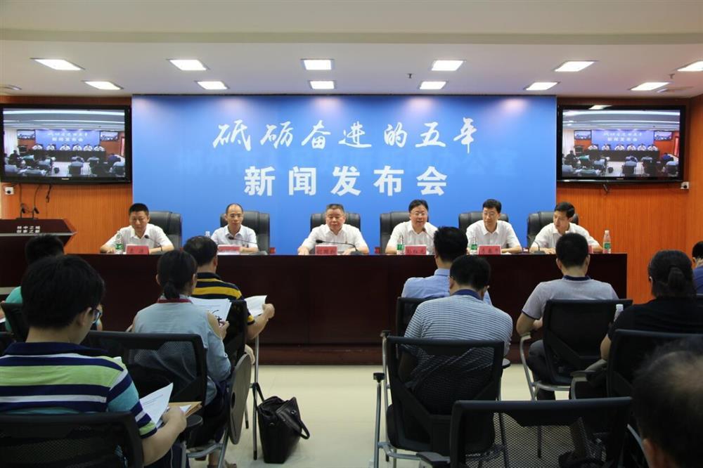 """郴州举行""""砥砺奋进的五年""""——新型工业化和信息化专题新闻发布会"""