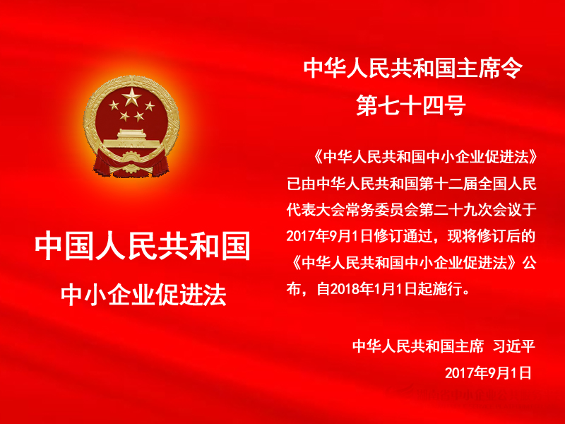 中华人民共和国中小企业促进法