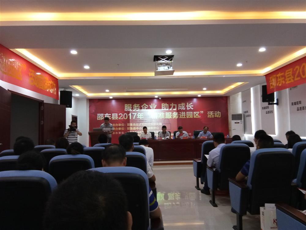 """邵东县""""精准服务进园区活动""""取得圆满成功"""