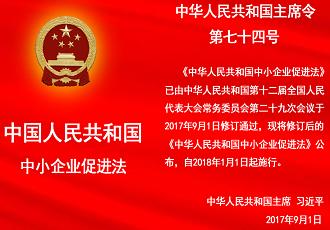 《中华人民共和国中小企业促进法》正式颁布