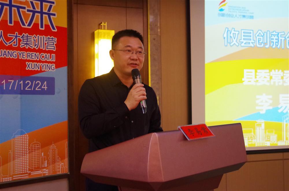 攸县首届创新创业人才集训营圆满闭营 企业收获丰厚