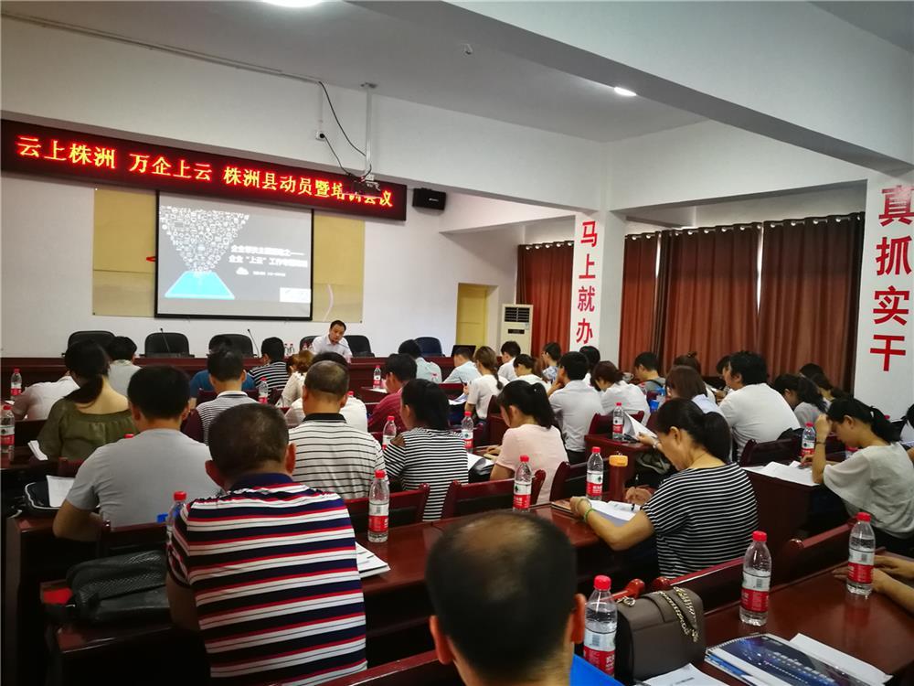 """株洲县召开""""企业上云""""动员暨培训会议"""